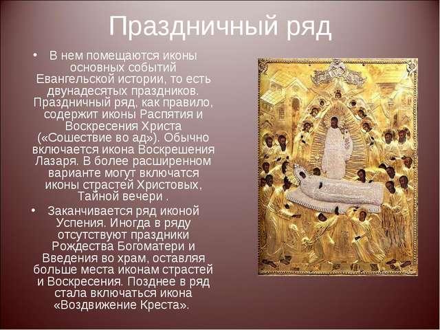 Праздничный ряд В нем помещаются иконы основных событий Евангельской истории,...