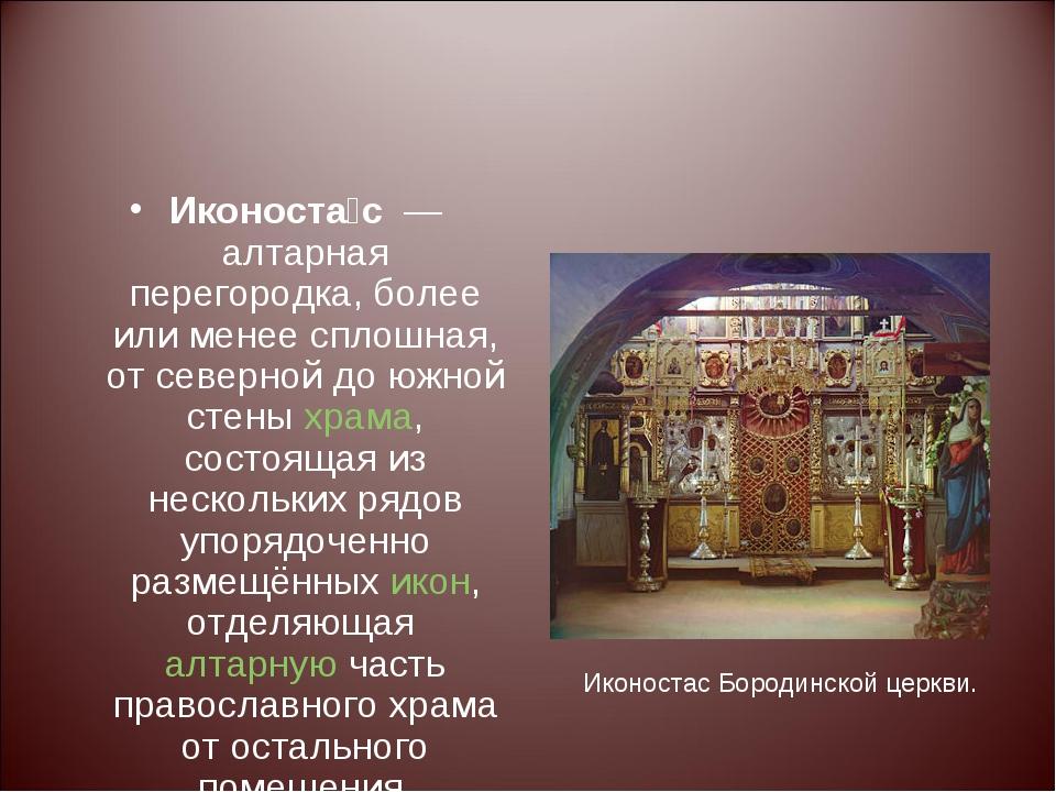 Иконоста́с — алтарная перегородка, более или менее сплошная, от северной до...