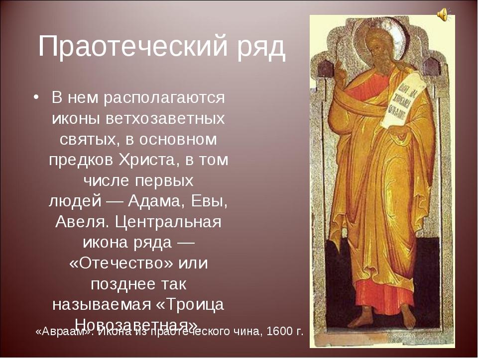 Праотеческий ряд В нем располагаются иконы ветхозаветных святых, в основном п...