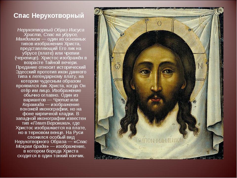 Спас Нерукотворный Нерукотворный Образ Иисуса Христа, Спас на убрусе, Мандили...