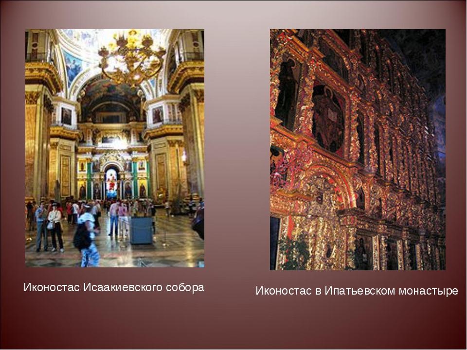 Иконостас Исаакиевского собора Иконостас в Ипатьевском монастыре