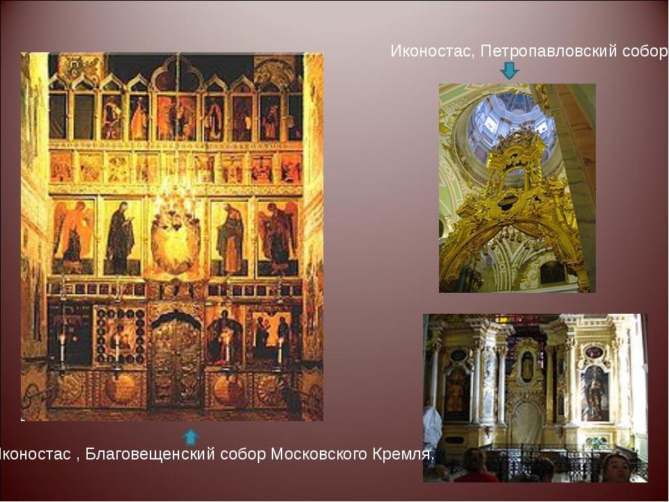 Иконостас , Благовещенский собор Московского Кремля. Иконостас, Петропавловск...