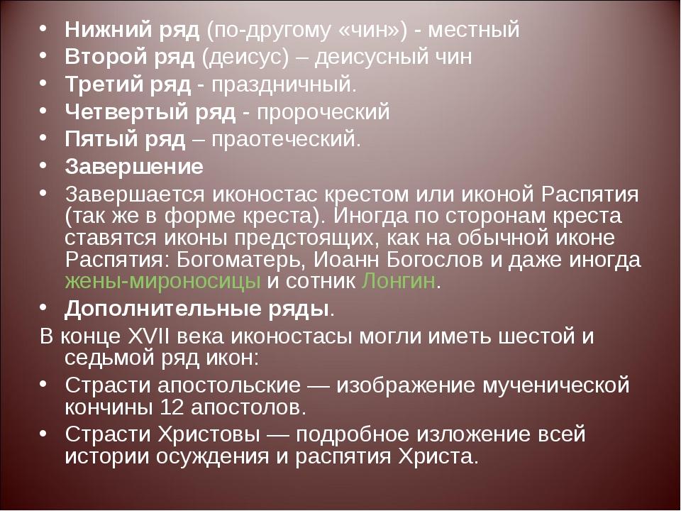 Нижний ряд (по-другому «чин») - местный Второй ряд (деисус) – деисусный чин Т...
