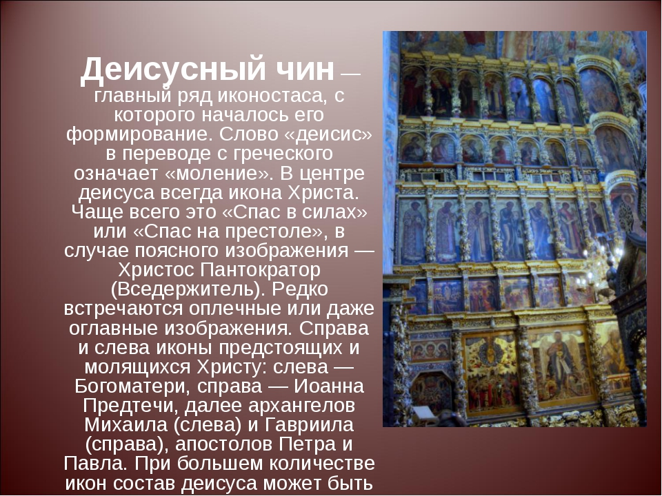 Деисусный чин— главный ряд иконостаса, с которого началось его формирование...