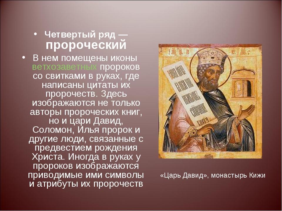 Четвертый ряд— пророческий В нем помещены иконы ветхозаветных пророков со с...