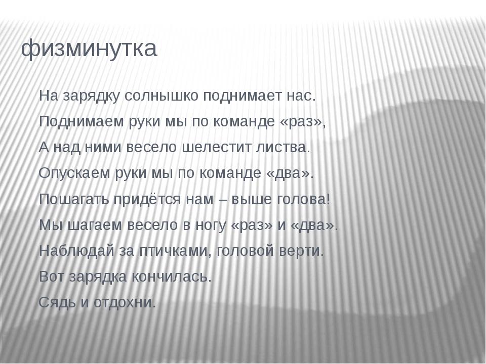 fizminutka-solnishko-luchistoe-video