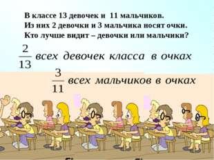 В классе 13 девочек и 11 мальчиков. Из них 2 девочки и 3 мальчика носят очки.
