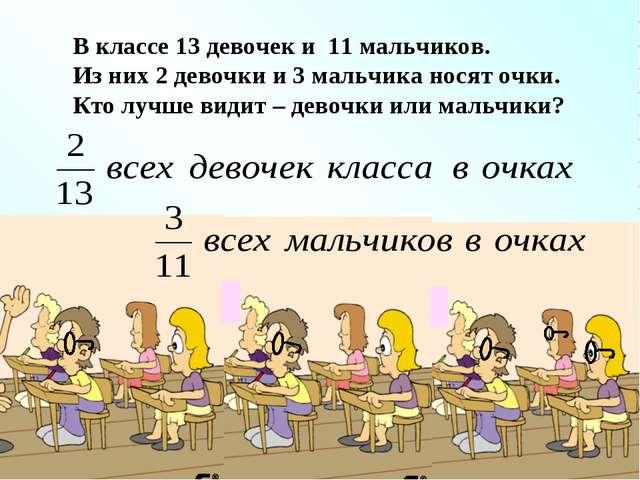 В классе 13 девочек и 11 мальчиков. Из них 2 девочки и 3 мальчика носят очки....