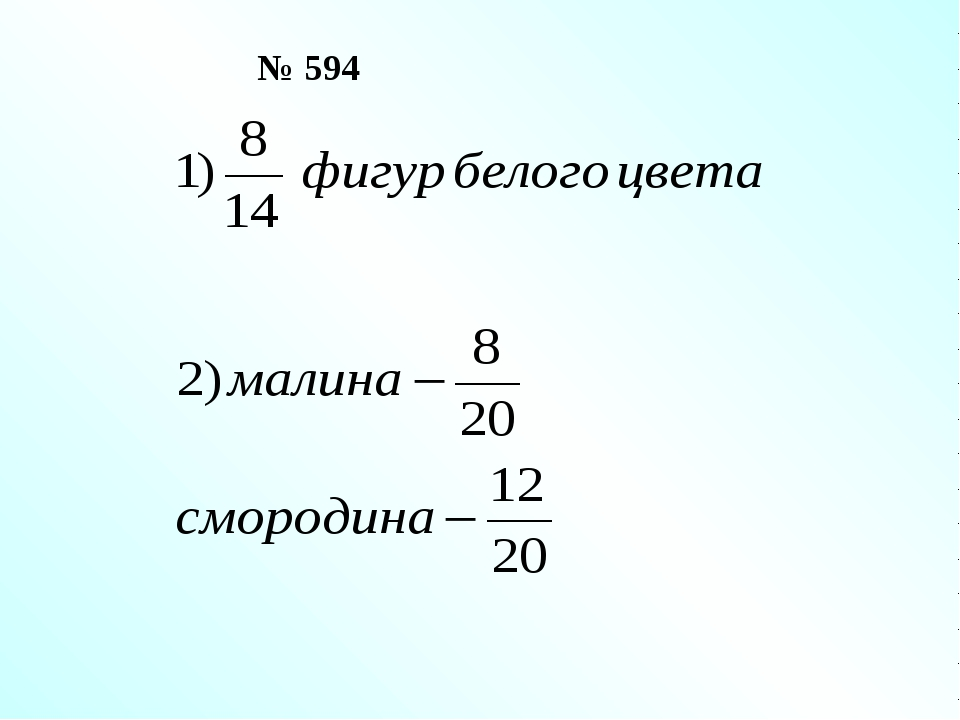 № 594