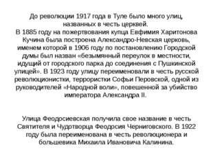 До революции 1917 года в Туле было много улиц, названных в честь церквей. В 1