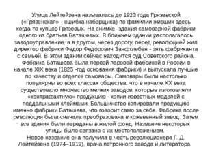 Улица Лейтейзена называлась до 1923 года Грязевской («Грязенская» - ошибка на