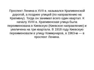 Проспект Ленина в XVII в. назывался Крапивенской дорогой, а позднее улицей (п
