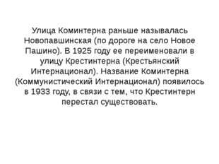 Улица Коминтерна раньше называлась Новопавшинская (по дороге на село Новое Па