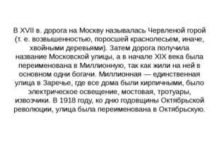 В XVII в. дорога на Москву называлась Червленой горой (т. е. возвышенностью,