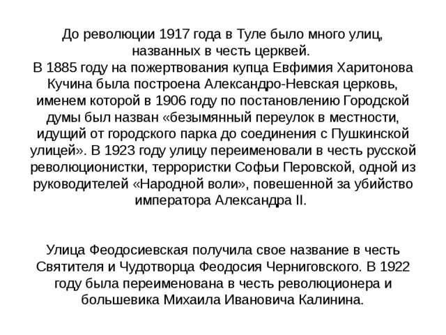До революции 1917 года в Туле было много улиц, названных в честь церквей. В 1...