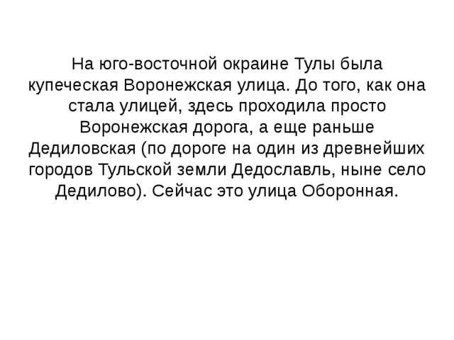 На юго-восточной окраине Тулы была купеческая Воронежская улица. До того, как...