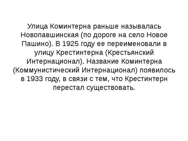 Улица Коминтерна раньше называлась Новопавшинская (по дороге на село Новое Па...