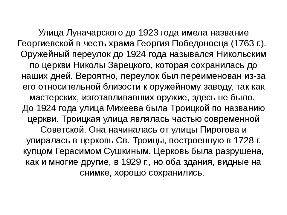 Улица Луначарского до 1923 года имела название Георгиевской в честь храма Гео...
