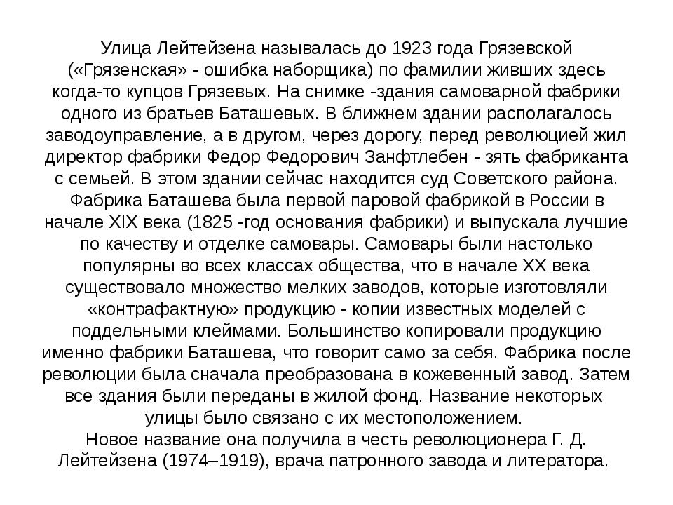 Улица Лейтейзена называлась до 1923 года Грязевской («Грязенская» - ошибка на...