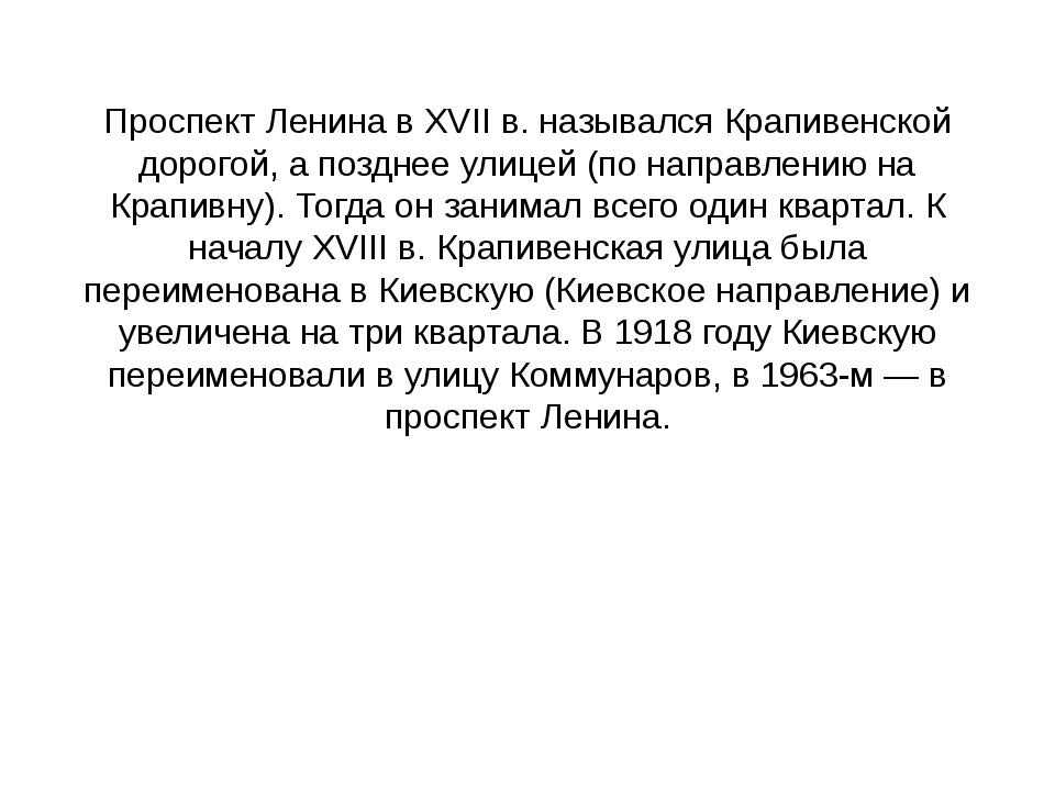Проспект Ленина в XVII в. назывался Крапивенской дорогой, а позднее улицей (п...