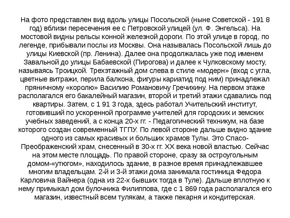 На фото представлен вид вдоль улицы Посольской (ныне Советской - 191 8 год) в...