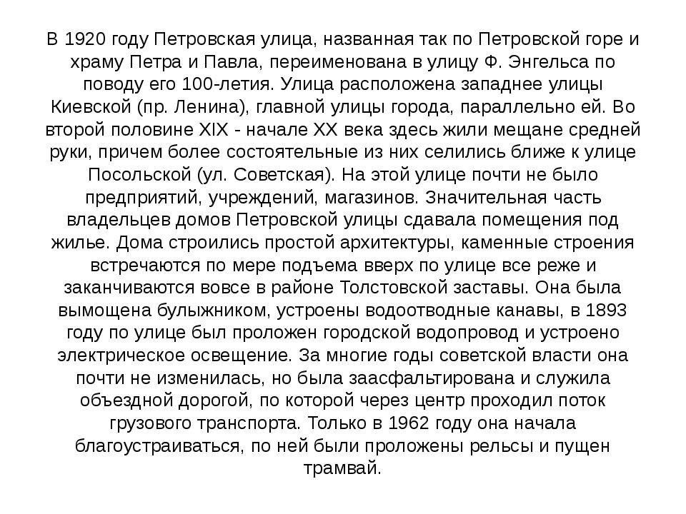 В 1920 году Петровская улица, названная так по Петровской горе и храму Петра...