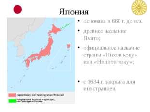 Япония основана в 660 г. до н.э. древнее название Ямато; официальное название
