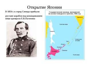 Открытие Японии В 1854 г. в город Симода прибыли русские корабли под командов