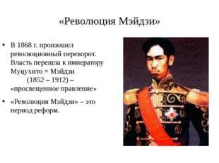 «Революция Мэйдзи» В 1868 г. произошел революционный переворот. Власть перешл