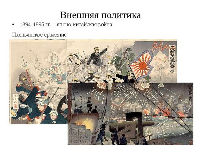 Внешняя политика 1894-1895 гг. - японо-китайская война Пхеньянское сражение
