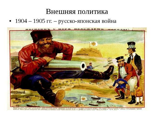 Внешняя политика 1904 – 1905 гг. – русско-японская война