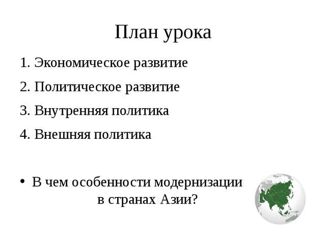 План урока 1. Экономическое развитие 2. Политическое развитие 3. Внутренняя п...