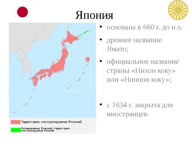 Япония основана в 660 г. до н.э. древнее название Ямато; официальное название...