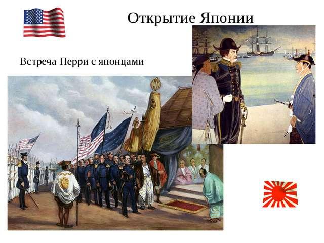 Открытие Японии Встреча Перри с японцами
