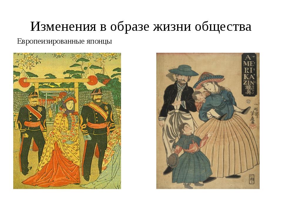 Изменения в образе жизни общества Европеизированные японцы Американцы в Японии