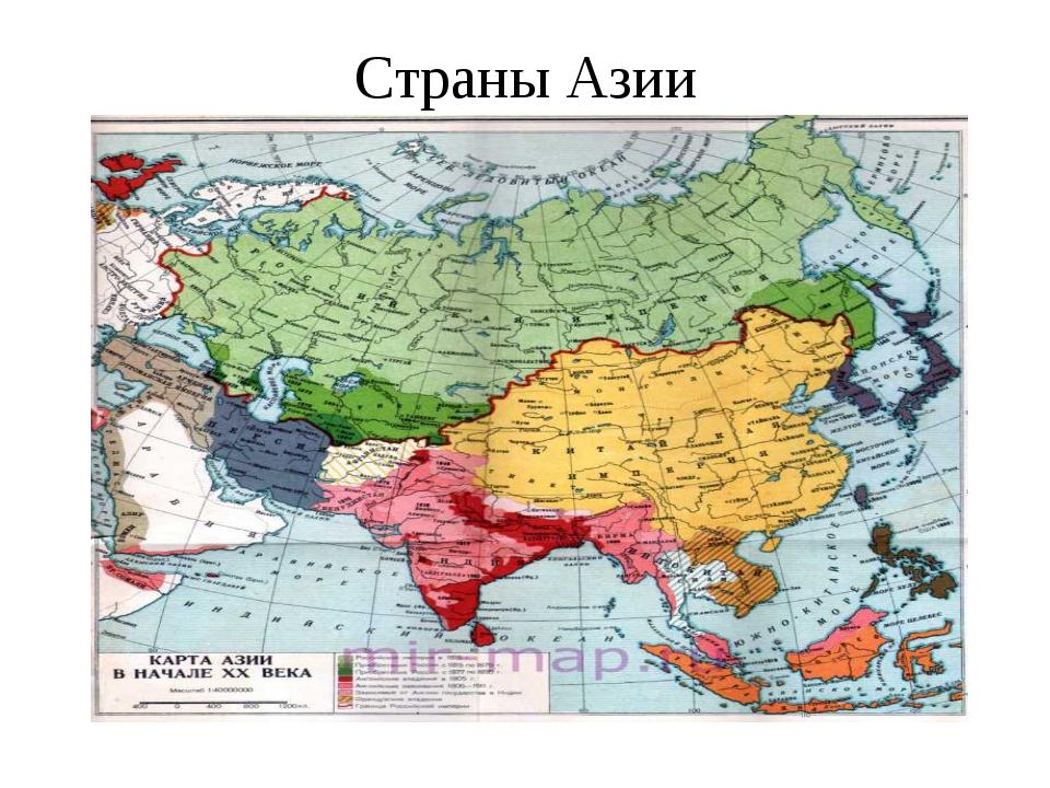 Страны Азии