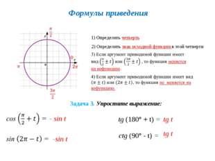 Формулы приведения 1) Определить четверть 2) Определить знак исходной функции