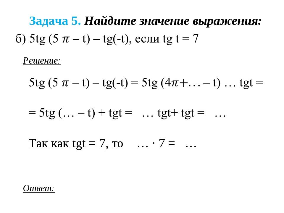 Задача 5. Найдите значение выражения: Решение: Ответ: Так как tgt = 7, то … ·...