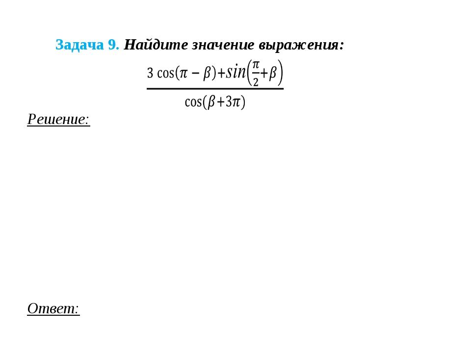 Решение: Ответ: Задача 9. Найдите значение выражения: