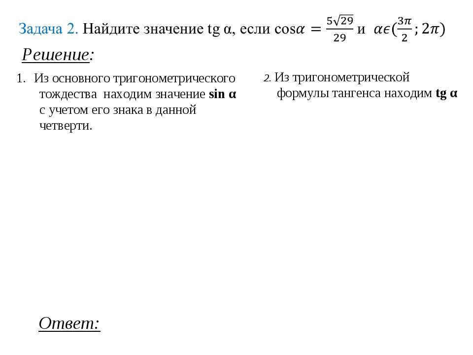 Решение: Ответ: Из основного тригонометрического тождества находим значение s...