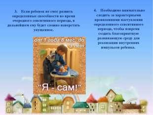 3. Если ребенок не смог развить определенные способности во время очередно