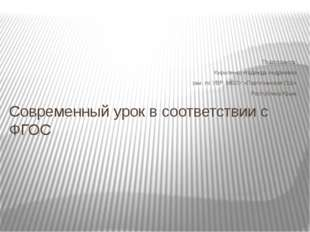 Подготовила: Кириленко Надежда Андреевна зам. по УВР МБОУ «Партизанская ОШ» Р