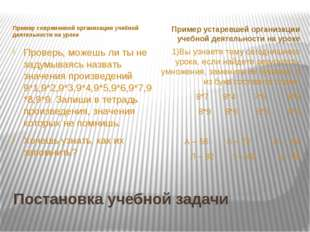 Постановка учебной задачи Пример современной организации учебной деятельности