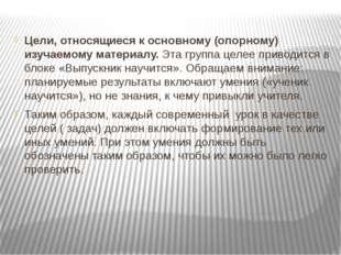 Цели, относящиеся к основному (опорному) изучаемому материалу. Эта группа це