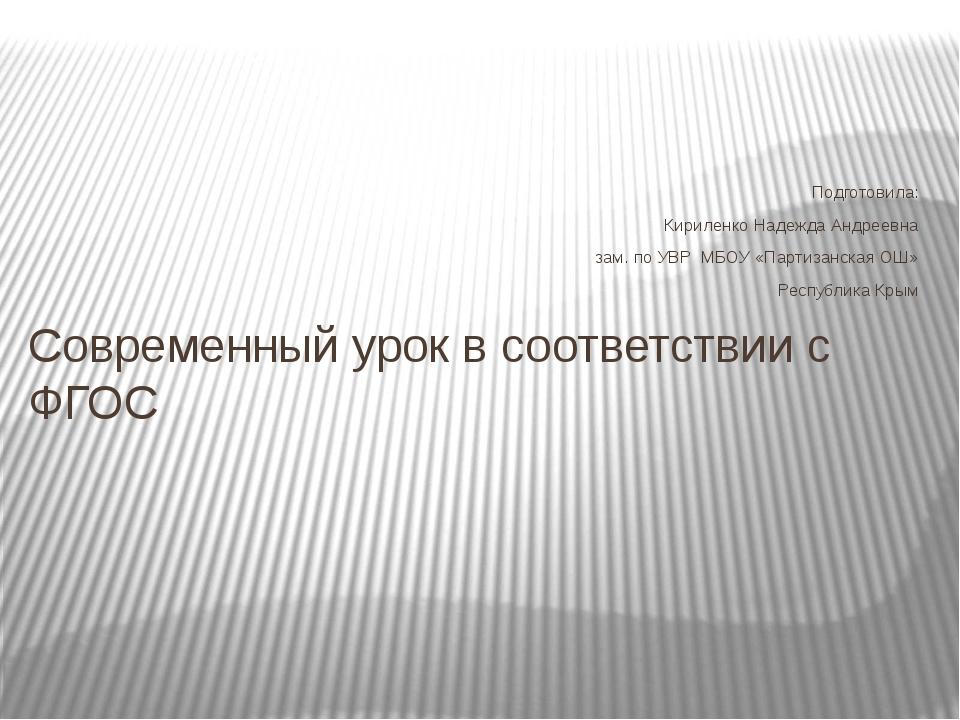 Подготовила: Кириленко Надежда Андреевна зам. по УВР МБОУ «Партизанская ОШ» Р...