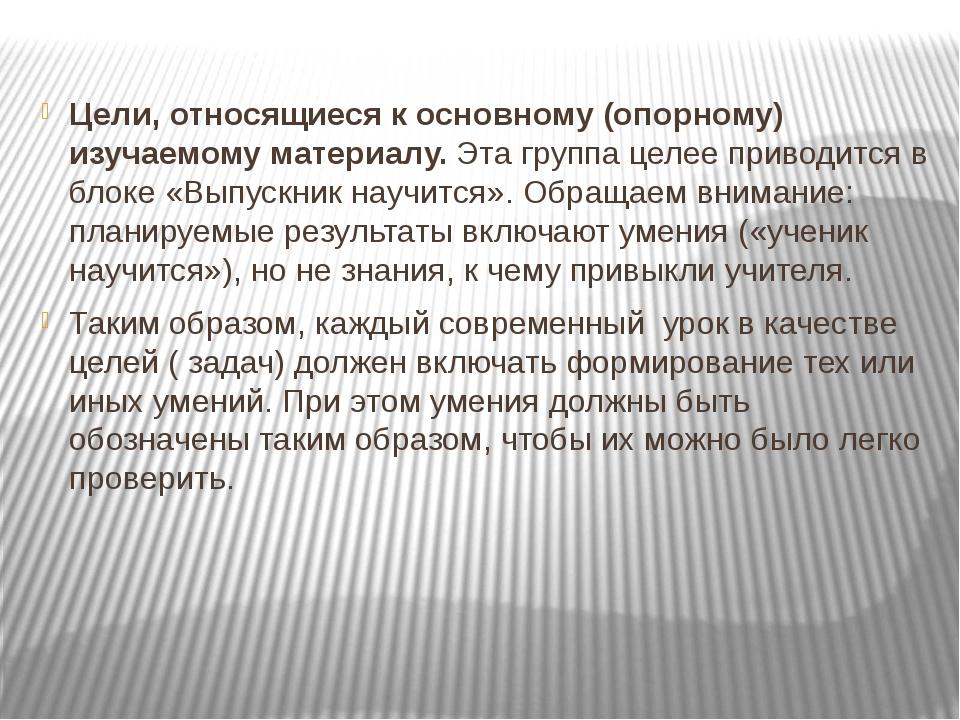 Цели, относящиеся к основному (опорному) изучаемому материалу. Эта группа це...