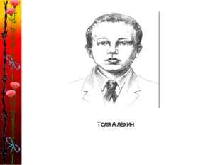 Толя Алёхин