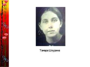 Тамара Шкурина