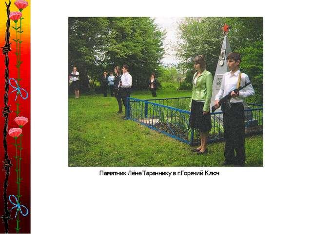 Памятник Лёне Тараннику в г.Горячий Ключ