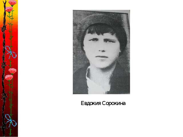 Евдокия Сорокина